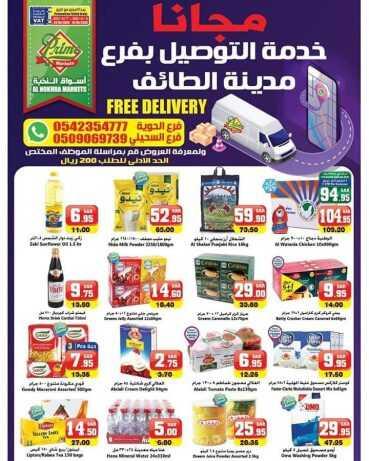 عروض الثلاجة العالمية اليوم 5 أبريل 2020 الموافق 12 شعبان 1441 مع خدمة التوصيل المجانية في مدينة الطائف