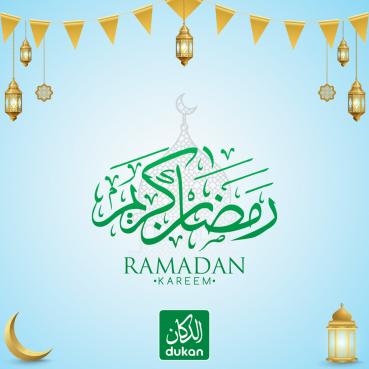 عروض الدكان اليوم 23 ابريل 2020 الموافق 30 شعبان 1441 عروض رمضان