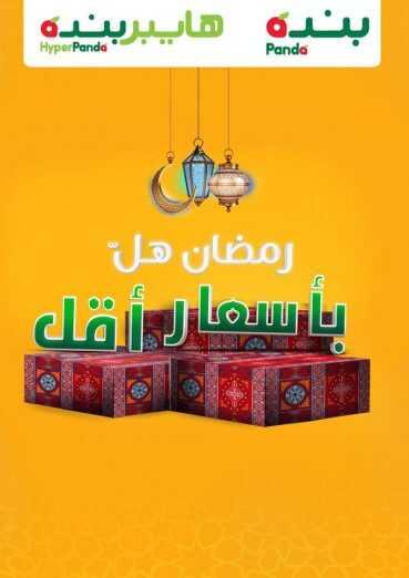عروض بنده الأسبوعية اليوم 22 أبريل 2020 الموافق 29 شعبان 1441 استمتعوا بتشكيلة عروض رائعة لشهر رمضان المبارك