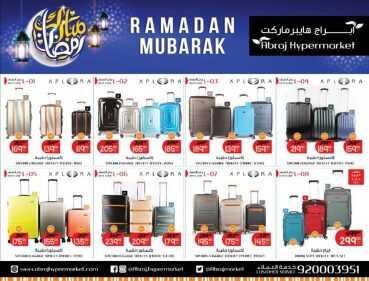 عروض ابراج هايبر اليوم 28 ابريل 2020 الموافق 5 رمضان 1441 عروض رمضان