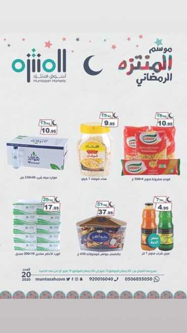 عروض أسواق المنتزه اليوم 13 مايو 2020 الموافق 20 رمضان 1441 عروض رمضان