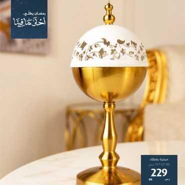 عروض معارض نايس  اليوم 14 مايو 2020 الموافق 21 رمضان 1441 عروض رمضان