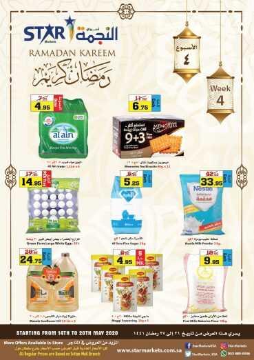 عروض أسواق النجمة اليوم 14 مايو 2020 الموافق 21 رمضان 1441 عروض رمضان