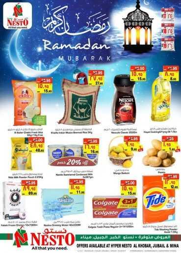 عروض نستو الدمام والاحساء اليوم الأحد 17 مايو 2020 الموافق 24 رمضان 1441 تخفيضات الأحد والاثنين والثلاثاء