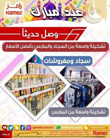 عروض رامز تبوك اليوم الاثنين 18 مايو 2020  – الموافق 25 رمضان 1441 عروض عيد الفطر السعيد