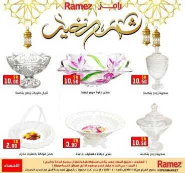 عروض رامز الإحساء اليوم الاثنين 18 مايو 2020  – الموافق 25 رمضان 1441 عروض العيد