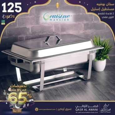 عروض قصر الأواني اليوم 18 مايو 2020 الموافق 25 رمضان 1441 عروض رمضان
