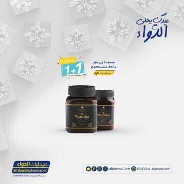 عروض  صيدليات الدواء اليوم 18 مايو 2020 الموافق 25 رمضان 1441 عروض رمضان