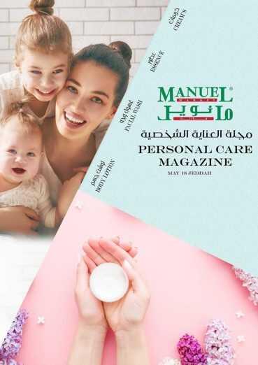عروض مانويل جدة اليوم الاثنين 18 مايو 2020 الموافق 25 رمضان 1441 مجلة العناية الشخصية