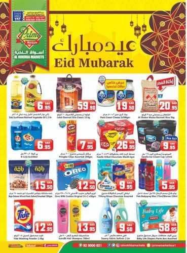 عروض الثلاجة العالمية الاسبوعية اليوم 19 مايو 2020 الموافق 26 رمضان 1441 عيد مبارك