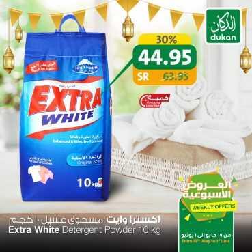 عروض الدكان اليوم 19 مايو 2020 الموافق 26 رمضان 1441 عروض العيد