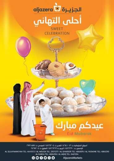 عروض الجزيرة الاسبوعية اليوم الخميس 21 مايو 2020 الموافق 28 رمضان 1441  أحلى تهاني العيد