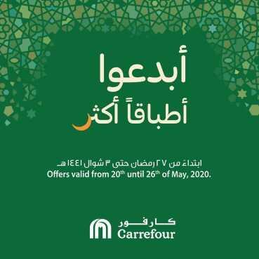 عروض كارفور اليوم الأربعاء 20 مايو 2020 الموافق 27 رمضان 1441 حضري معنا أشهى الأطباق