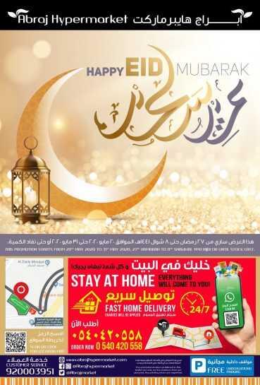 عروض أبراج هايبر اليوم 20 مايو 2020 الموافق 27 رمضان 1441 عروض العيد