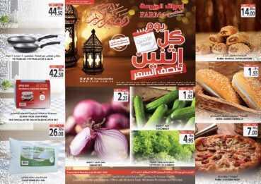 عروض المزرعة الشرقية اليوم الاثنين 4 مايو 2020 الموافق 11 رمضان 1441 عروض الاثنين فقط