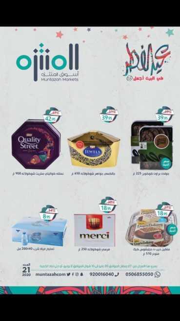 عروض اسواق المنتزه اليوم 20 مايو 2020 الموافق 27 رمضان 1441 عروض العيد