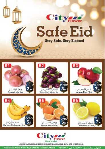 عروض سيتي فلور اليوم 20 مايو 2020 الموافق 27 رمضان 1441 عروض العيد