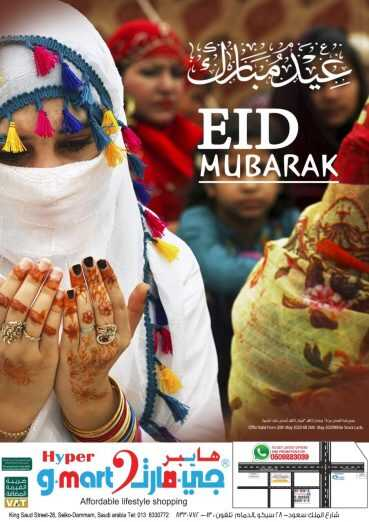عروض هايبر جي مارت اليوم 20 مايو 2020 الموافق 27 رمضان 1441 عروض العيد