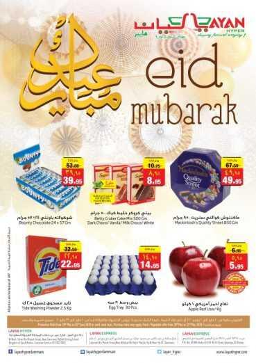 عروض ليان هايبر اليوم 21 مايو 2020 الموافق 28 رمضان 1441 عروض العيد