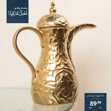 عروض معارض نايس اليوم 5 مايو 2020 الموافق 12 رمضان 1441 عروض رمضان