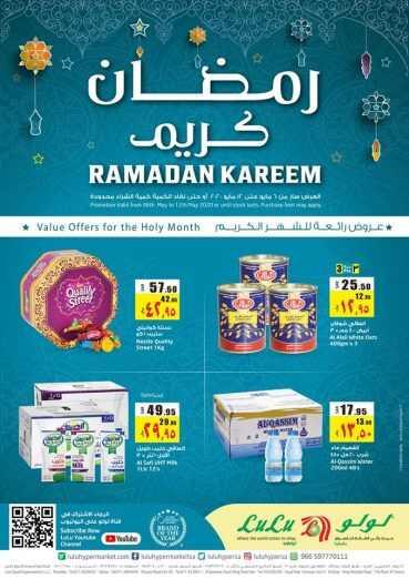 عروض لولو الرياض والحائل والخرج الأسبوعية اليوم الأربعاء 6 مايو 2020 الموافق 13 رمضان 1441 رمضان كريم