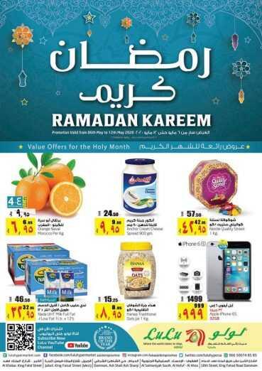 عروض لولو الدمام والخبر الأسبوعية اليوم الأربعاء 6 مايو 2020 الموافق 13 رمضان 1441 رمضان كريم