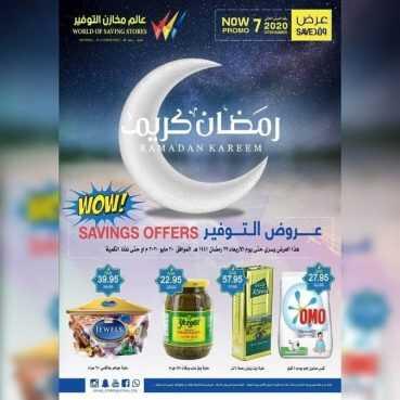 عروض مخازن التوفير اليوم 11 مايو 2020 الموافق 18 رمضان 1441 عروض رمضان
