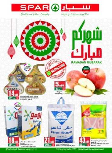 عروض سبار الاسبوعية اليوم الاربعاء 13 مايو 2020 الموافق 20 رمضان 1441 شهركم مبارك