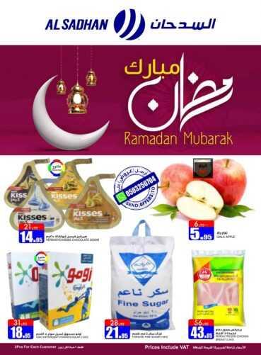 عروض السدحان الأسبوعية اليوم 13 مايو 2020 الموافق 20 رمضان 1441 رمضان مبارك