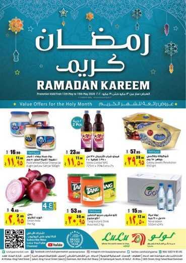 عروض لولو الدمام والخبر الأسبوعية اليوم الأربعاء 13 مايو 2020 الموافق 20 رمضان 1441 تخفيضات الشهر الكريم