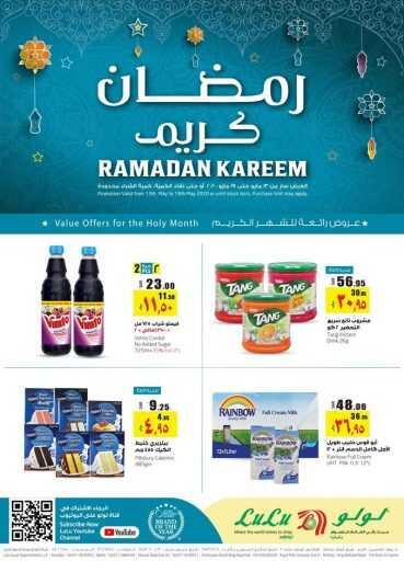 عروض لولو الرياض والحائل والخرج الأسبوعية اليوم الأربعاء 13 مايو 2020 الموافق 20 رمضان 1441 رمضان مبارك