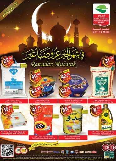 عروض العثيم الأسبوعية اليوم الأربعاء 13 مايو 2020 الموافق 20 رمضان 1441 الاسبوع الثامن من عروض شهر الخير