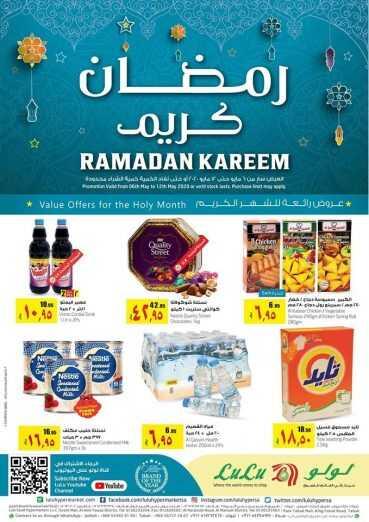 عروض لولو تبوك وجدة الأسبوعية اليوم الأربعاء 6 مايو 2020 الموافق 13 رمضان 1441 عروض رائعة للشهر الكريم