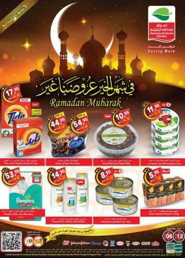 عروض العثيم الأسبوعية اليوم الأربعاء 6 مايو 2020 الموافق 13 رمضان 1441 الاسبوع السابع من عروض شهر الخير