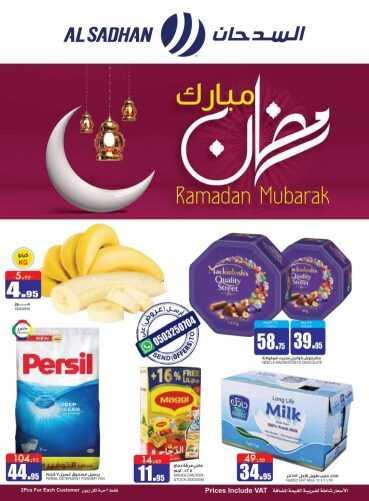 عروض السدحان الأسبوعية اليوم 6 مايو 2020 الموافق 13 رمضان 1441 رمضان كريم