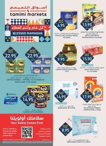 عروض التميمي الرياض والقصيم الاسبوعية اليوم الخميس 7 مايو 2020 الموافق 14 رمضان 1441 عروض كبرى لشهر رمضان