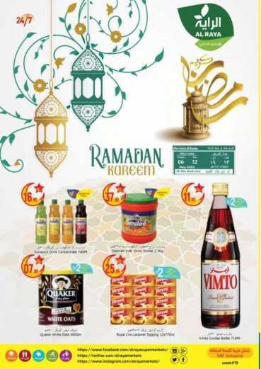 عروض الراية الاسبوعية اليوم 6 مايو 2020 الموافق 13 رمضان 1441 رمضان كريم