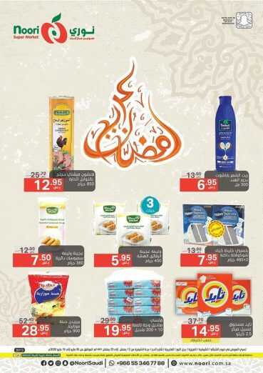 عروض النوري الاسبوعية اليوم الثلاثاء 5 مايو 2020 الموافق 12 رمضان 1441 رمضان مبارك