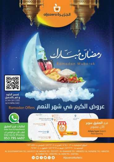 عروض الجزيرة الاسبوعية اليوم الخميس 7 مايو 2020 الموافق 17 رمضان 1441  رمضان مبارك