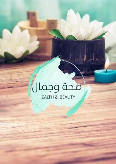 عروض كارفور عروض خاصة بالصحة والجمال اليوم الأربعاء 13 مايو 2020 الموافق 20 رمضان 1441