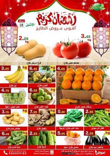 عروض العقيل اليوم الاثنين 18 مايو 2020 الموافق 25 رمضان 1441 عروض طازجة