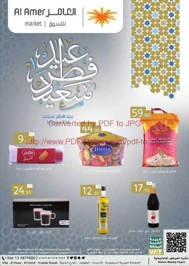 عروض العامر اليوم 21 مايو 2020 الموافق 28 رمضان 1441 عروض العيد