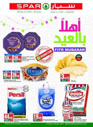 عروض سبار الاسبوعية اليوم الاربعاء 20 مايو 2020 الموافق 27 رمضان 1441 أهلاً بالعيد