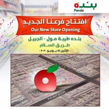 عروض بنده اليوم الاثنين 15 يونيو 2020 الموافق 23 شوال 1441 عروض افتتاح فرع طيبة مول