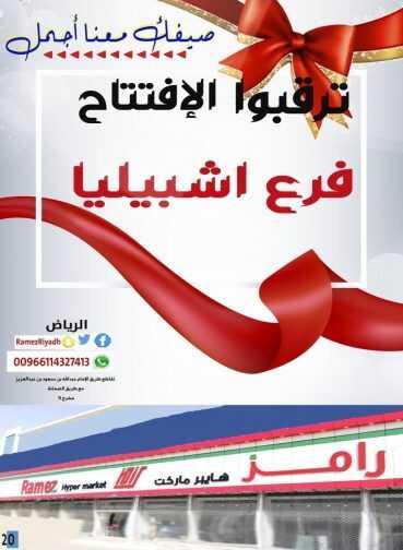 عروض رامز الرياض اليوم الاثنين 22 يونيو 2020  – الموافق 30 شوال 1441 صيفك معنا أجمل