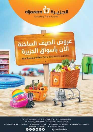 عروض الجزيرة الاسبوعية اليوم الخميس 4 يونيو 2020 الموافق 12 شوال 1441 عروض الصيف الساخنة