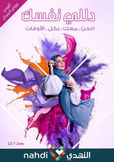 عروض صيدليات النهدي اليوم الأثنين 8 يونيو 2020 الموافق 16 شوال 1441هـ