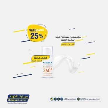 عروض صيدليات الدواء اليوم الثلاثاء 16 يونيو 2020 الموافق 24 شوال 1441هـ