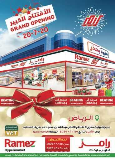 عروض رامز الرياض اليوم الاثنين 20 يوليو 2020  – الموافق 29 ذو القعدة 1441 عروض الافتتاح الكبير لفرع حي اشبيليا