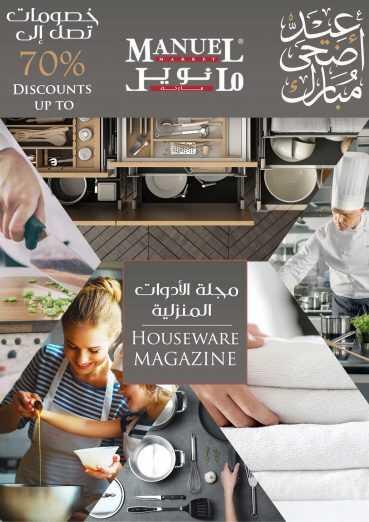عروض مانويل الرياض اليوم 25 يوليو 2020 الموافق 4 ذي الحجة 1441 عروض عيد الأضحى على الأدوات المنزلية